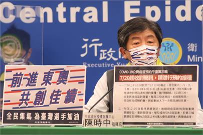 快新聞/台灣健兒出征東奧!  陳時中:全民集氣為勇士加油、創造記錄