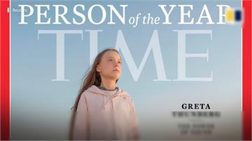 全球/瑞典氣候少女獲選時代風雲人物 爭議滾滾而來