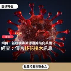 事實查核/【錯誤】網傳報導稱「新冠病毒真正源自哪里?這家公司總裁分析美國冠狀病毒專利,拋出重磅炸彈」?