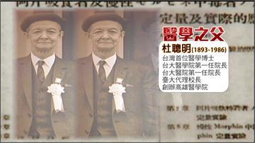 醫學之父杜聰明遺愛人間 贈8000藏書給台大
