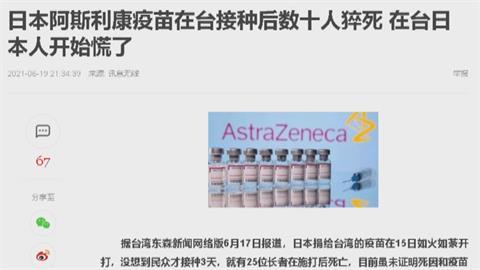 中國假訊息攻台!稱日本把不要的疫苗贈台 學者呼籲民眾提高警覺