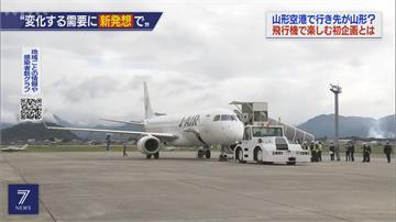 日本東北山形機場「人潮爆滿」? 班機目的也是「山形」...是偽出國旅程啦!