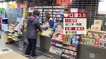 口罩實名制3.0將上路!四大超商插健保卡直接預購