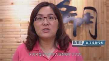 陳玉珍等13人隔空登海峽論壇 綠委痛批:淪中國內外宣工具