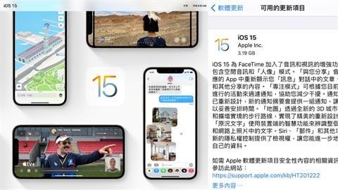 不敢更新iOS 15怕災情?蘋果「先鋒隊」曝1點有感:可以衝了!