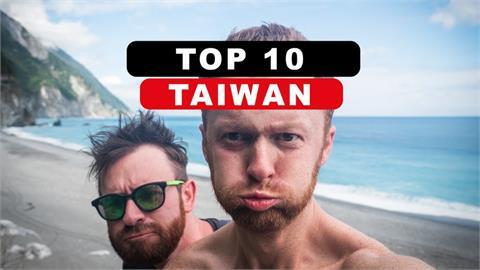 德國人精選台灣10景點!絕美秘境畫面曝光 網驚呼:很懂耶