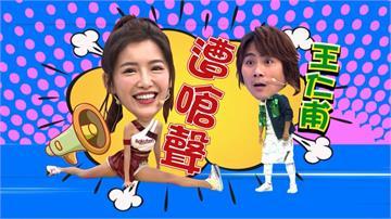 《明星許願池》職棒啦啦隊來踢館 王仁甫舞蹈遭嗆聲 原來惹錯人了!