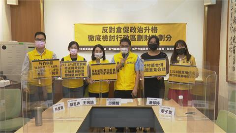 反對「竹竹併」!時代力量:不應倉促升格 宣布2022新竹選戰不會缺席