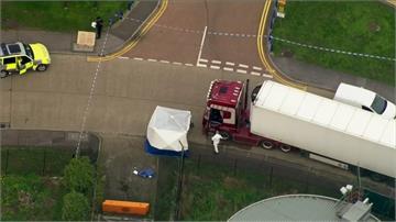 英國貨櫃車驚見39具屍體 經查全是中國公民