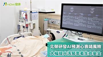 北榮研發AI預測心衰竭風險 大幅提升洗腎患者生命安全
