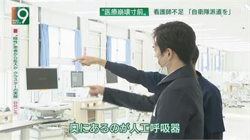疫情飆升 大阪、旭川向自衛隊申請「醫療支援」