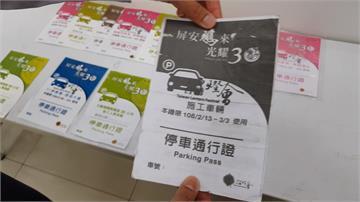 台灣燈會爆停車亂象 民眾偽造通行證想闖關