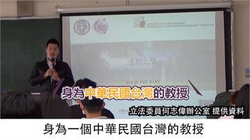 中原大學副教授上課提「中華民國台灣」遭要求道歉 教育部允調查處理