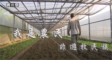 異言堂/科技與有機農區的兩難 中崎有機農業專區將「搬家」