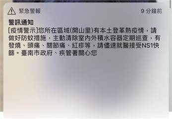 全台民眾收到台南登革熱警報 狂問「開山里在哪?」