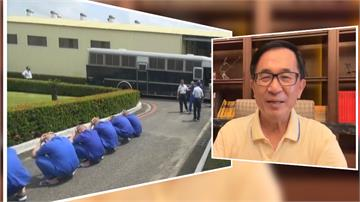 中國70週年宣布特赦令 陳水扁揭台灣特赦史