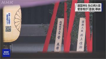 靖國神社秋例大祭 菅義偉承襲安倍作法供奉供品