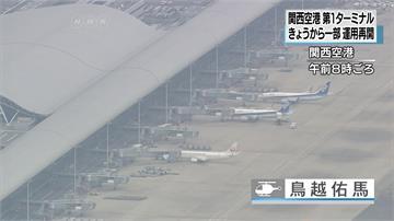「燕子」飛走11天 關西機場第一航廈開放了