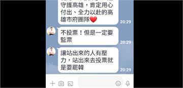 快新聞/曹桓榮涉妨害罷韓投票 高雄地檢署證實分案偵查
