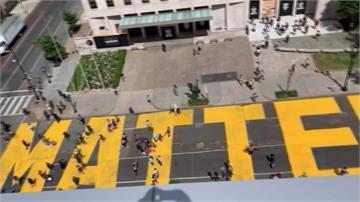 紀念非裔男之死!白宮前道路改名「黑人的命也是命廣場」