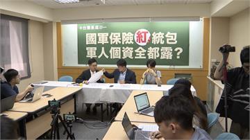 踢爆旺中承包國軍保險近10年 台灣基進:紅色風險下未戰先亡