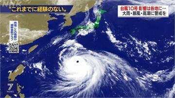 「海神」估登陸九州 鹿兒島恐提前發最高警報