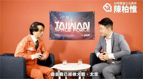 快新聞/「火箭阿伯」接任國家太空中心主任  陳柏惟相信:能帶領台灣展開燦爛旅程