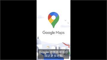 Google地圖15歲了!全新介面分類更細超方便