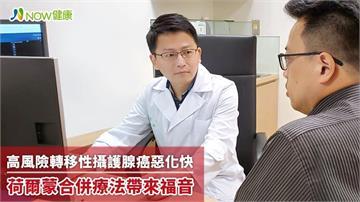 高風險轉移性攝護腺癌惡化快 荷爾蒙合併療法帶來福音