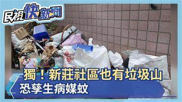 社區竟有垃圾山 清潔隊火速清理防登革熱傳播