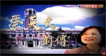 台灣演義/台灣政壇奇女子!蔡英文成長故事 2019.04