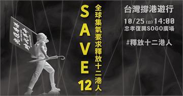 快新聞/聲援遭中國秘密關押12港人 民團明發起「台灣撐港遊行」齊籲:立即釋放