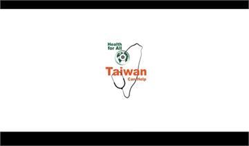 快新聞/跨海救援! 越南嬰在台成功移植肝臟 外交部po影片:支持台灣參與WHO幫助世界