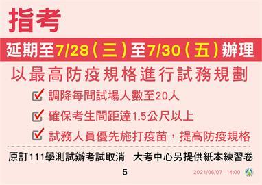 快新聞/三級警戒延長!教育部:指考延期至7/28、停止到校延長至7/2