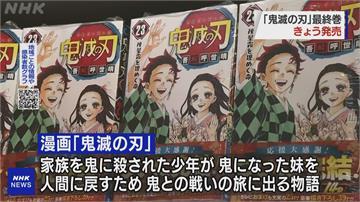 「鬼滅」最終單行本 澀谷書店擠滿粉絲搶購