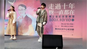 張雨生天天想你 蔡琴最後一夜等經典歌曲編曲大師 陳志遠紀念音樂會【走過十年,樹一直都在】