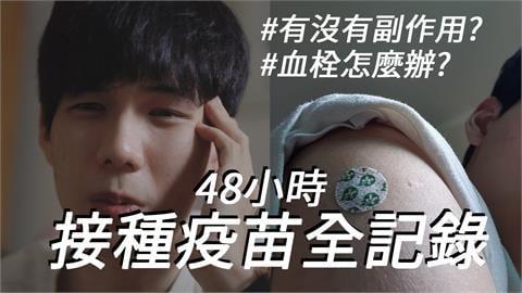 不怕副作用?韓國歐巴這原因接種嬌生疫苗 身體變化出現在「第2天」