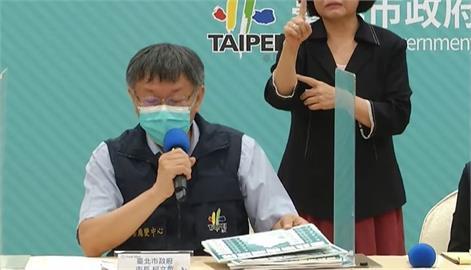 快新聞/北市全區確診數增加 柯文哲:不要只把萬華當疫區