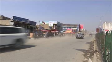 阿富汗首都驚傳連環爆炸案 釀1死17傷