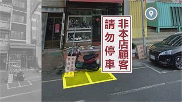 「非本店顧客請勿停車」民眾控銀樓霸占車格 業者:被陷害