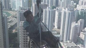 身殘心不殘! 亞洲攀石王坐輪椅爬320公尺高樓