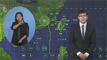 快新聞/颱風逐漸靠往中國陸地 氣象局預計14:30解除海陸警報