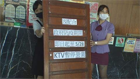 即起休閒娛樂場所關閉 KTV業者急請客人買單離場