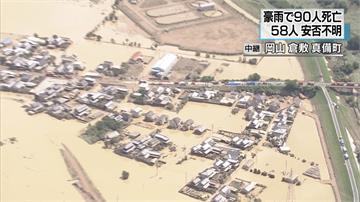 豪雨重創日本西部 近百死、60多失蹤