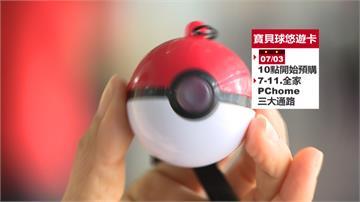 全球第一顆! 寶貝球悠遊卡開賣秒完售