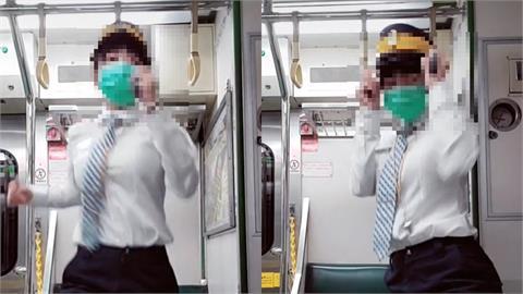 「穿制服跳抖音」遭網轟!台鐵正妹車長致歉:造成社會觀感不佳