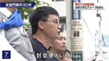 六四30週年/封從德遭拒絕入境香港 赴中國駐日大使館抗議