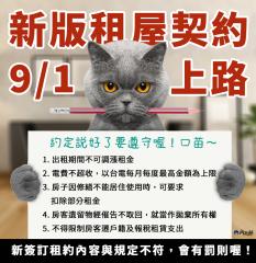 9/1「租賃契約新制」上路!惡房東罰30萬