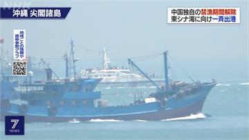 禁漁令解除首日 釣魚台海域湧現大批中國漁船