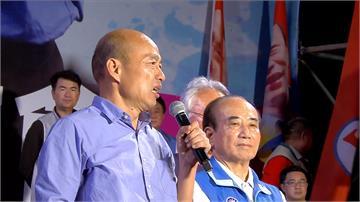 韓國瑜岡山造勢 嗆民進黨「不是高雄人的爸爸」